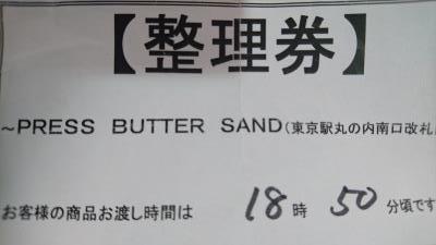 プレスバターサンド東京駅店