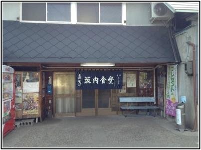 坂内食堂本店待ち時間