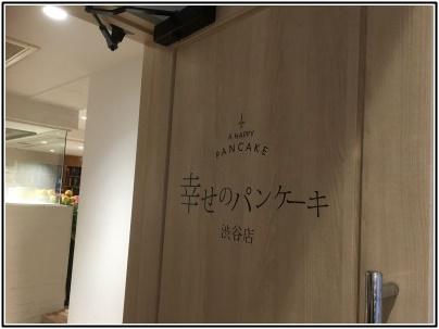 幸せのパンケーキ渋谷予約方法
