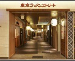 東京駅ラーメンストリート