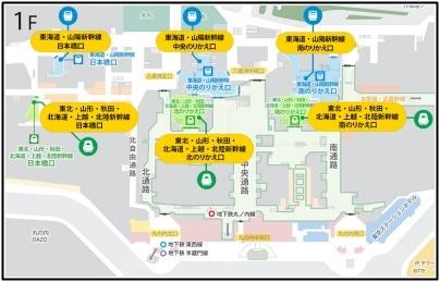 東京駅構内図新幹線