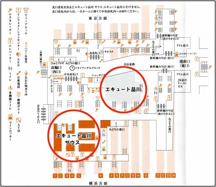 品川駅お土産ランキング2017年最新版