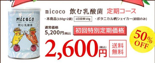 micoco飲む乳酸菌公式サイト