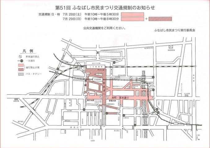 船橋市民祭りの交通規制のお知らせ