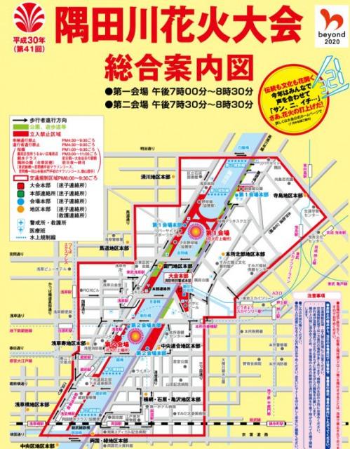 隅田川花火大会2018年総合案内図