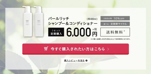 zaccシャンプー激安で購入する方法