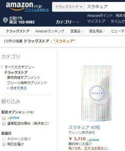 スラキュアのamazonの価格は3710円