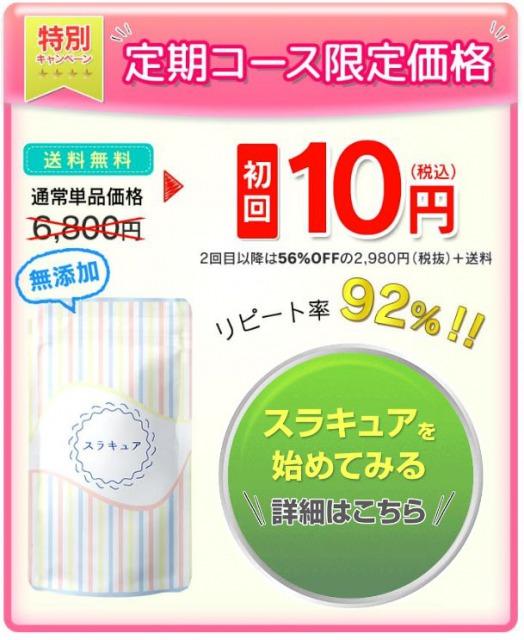スラキュアの公式サイトの定期コースは本当に10円で購入できる