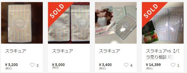 スラキュアのメルカリの価格は3200円~3400円