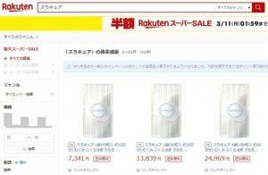 スラキュアの楽天の価格は7341円