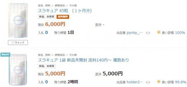 スラキュアのヤフオクの価格は5000円~6000円