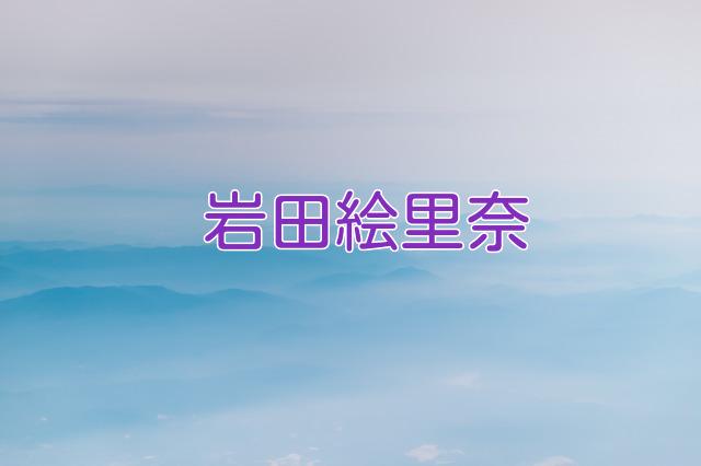 岩田絵里奈